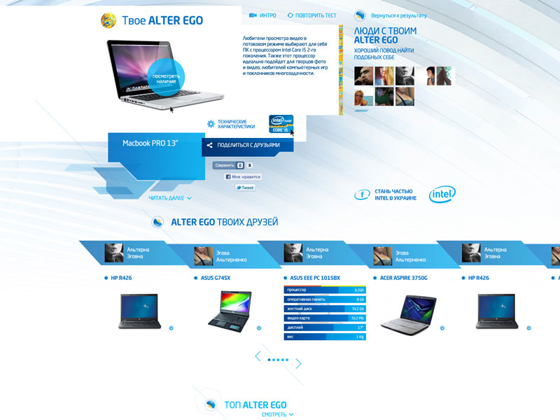 Intel Alter Ego
